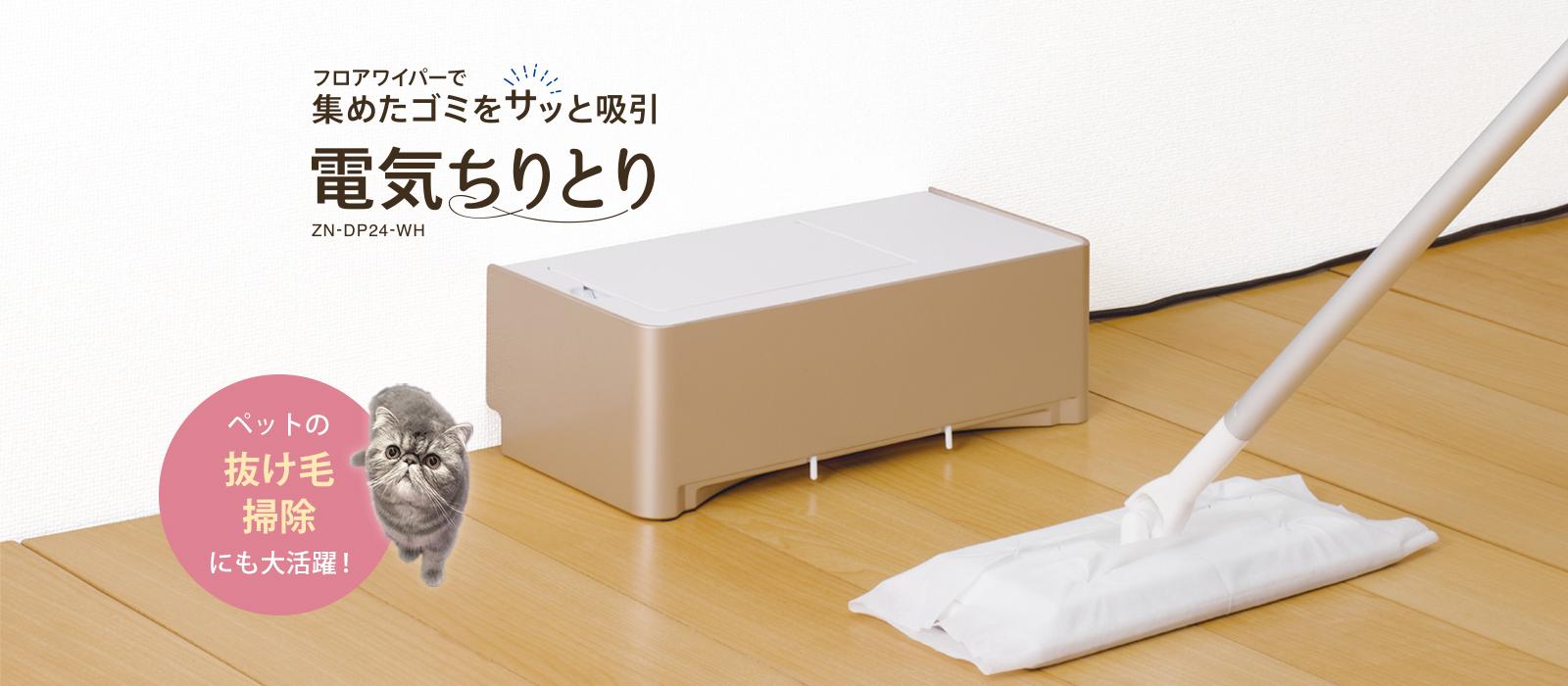 【電気ちりとり】電気ちりとり[ZN-DP24]|株式会社シー・シー・ピー